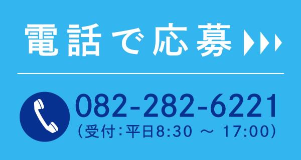応募はお電話にて 082-282-6211